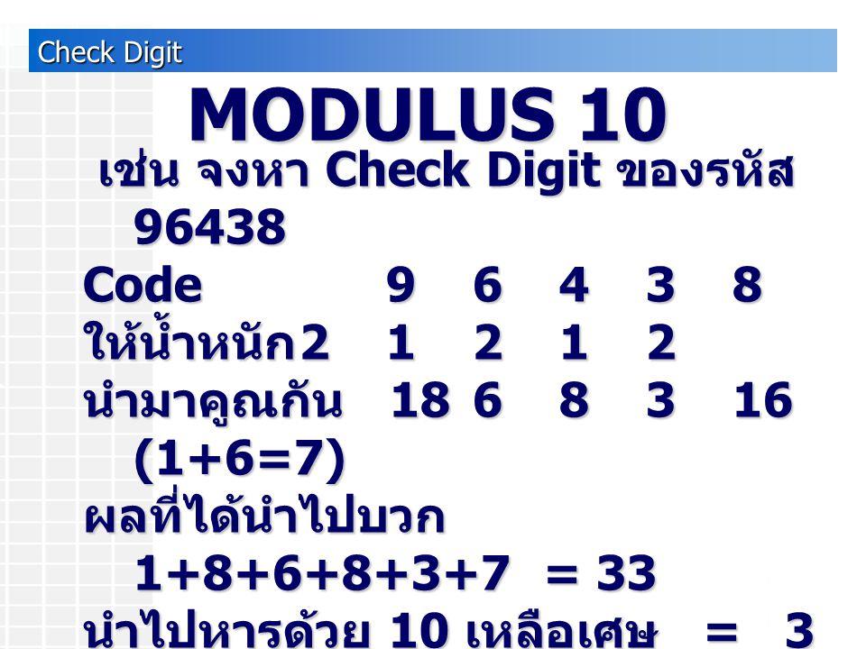 MODULUS 10 เช่น จงหา Check Digit ของรหัส 96438 Code 9 6 4 3 8
