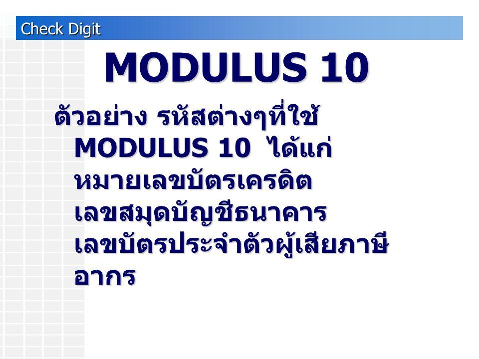 MODULUS 10 ตัวอย่าง รหัสต่างๆที่ใช้ MODULUS 10 ได้แก่
