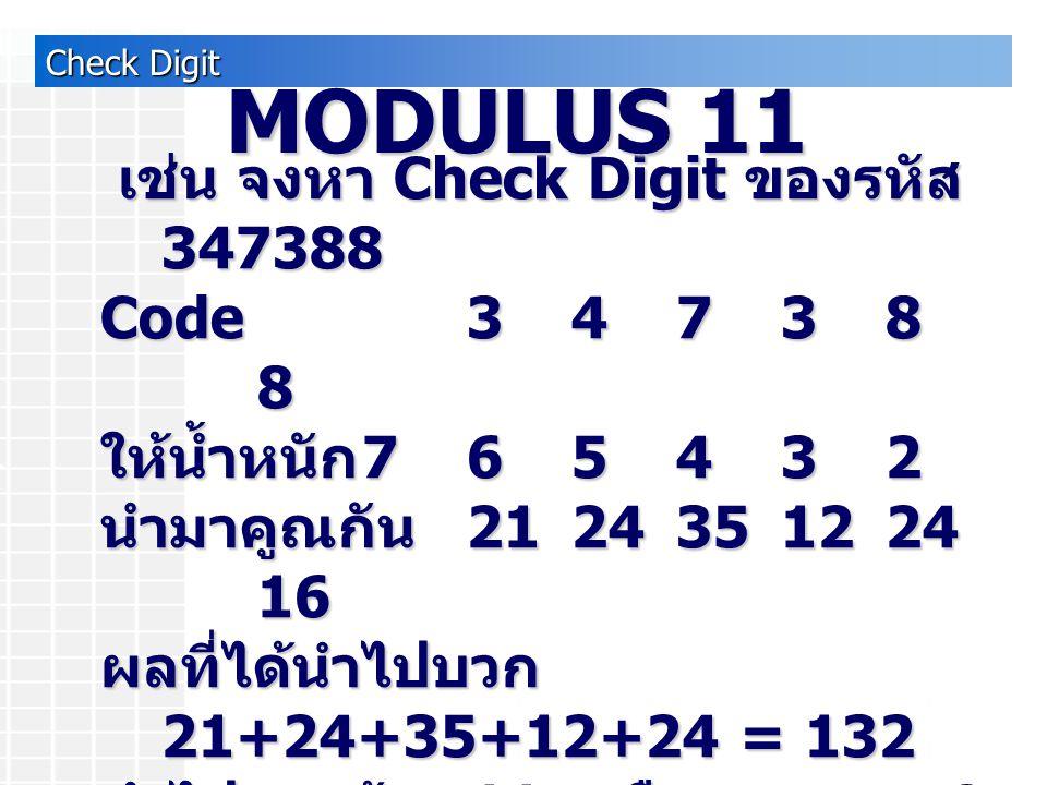 MODULUS 11 เช่น จงหา Check Digit ของรหัส 347388 Code 3 4 7 3 8 8