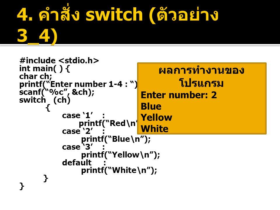 4. คำสั่ง switch (ตัวอย่าง 3_4)