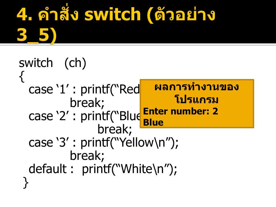 4. คำสั่ง switch (ตัวอย่าง 3_5)