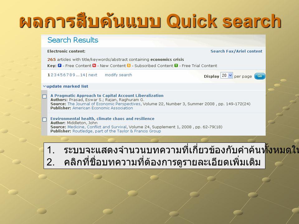 ผลการสืบค้นแบบ Quick search