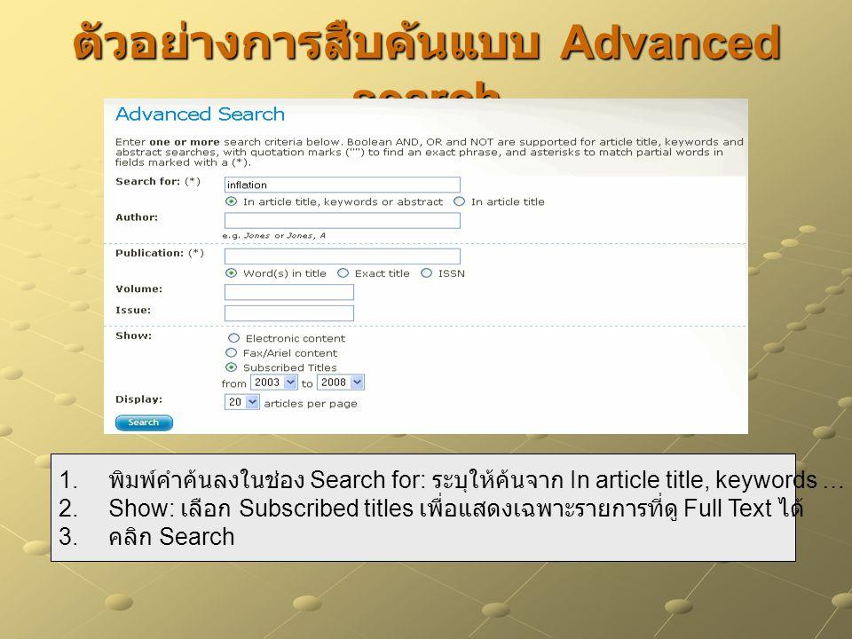 ตัวอย่างการสืบค้นแบบ Advanced search