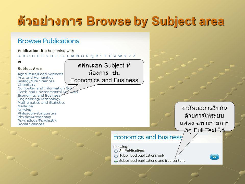ตัวอย่างการ Browse by Subject area
