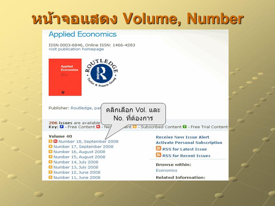 หน้าจอแสดง Volume, Number