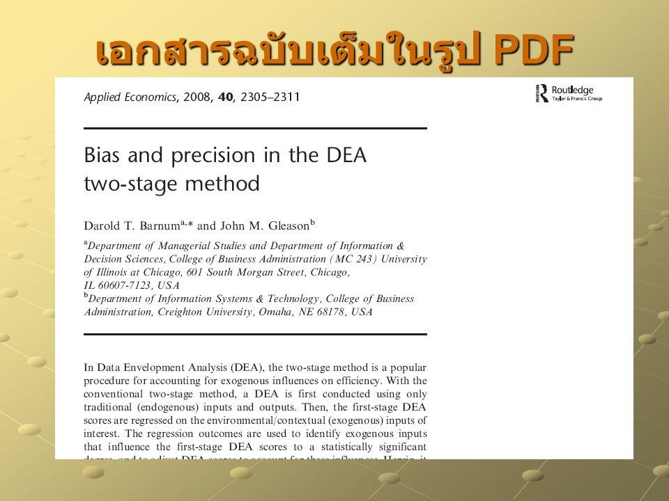 เอกสารฉบับเต็มในรูป PDF