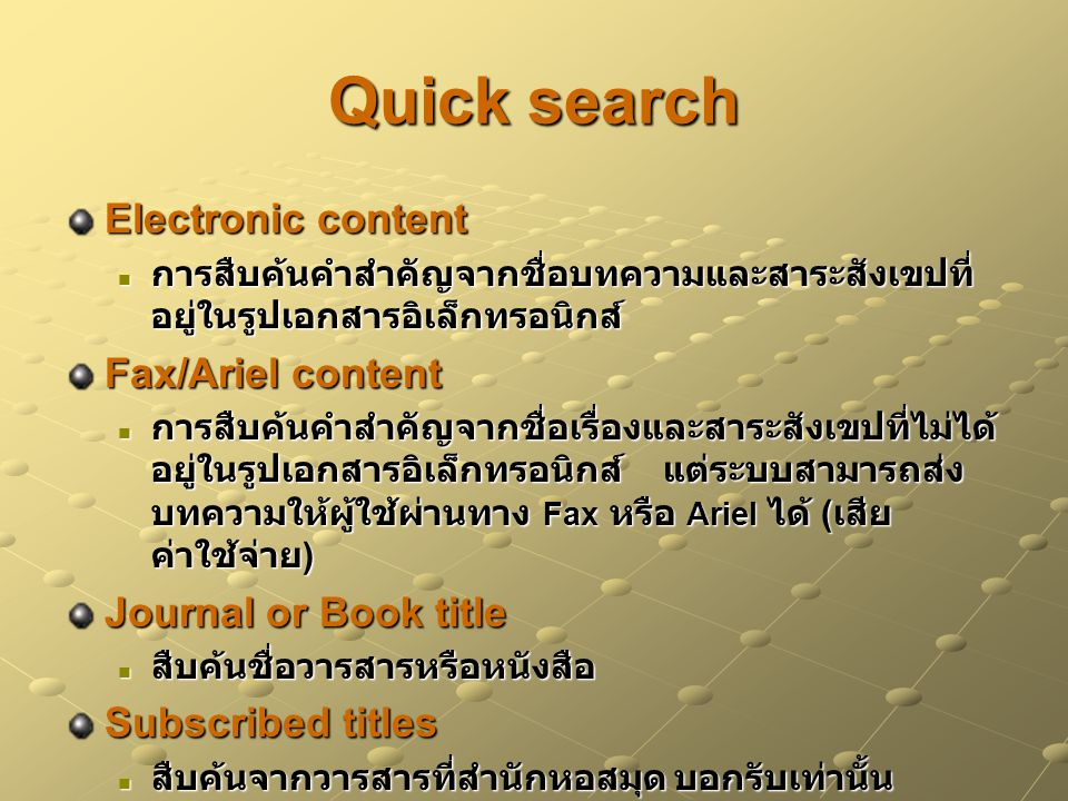 Quick search Electronic content Fax/Ariel content