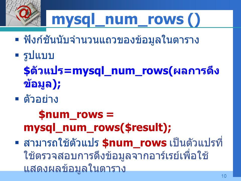 mysql_num_rows () ฟังก์ชันนับจำนวนแถวของข้อมูลในตาราง รูปแบบ