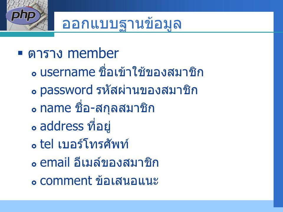 ออกแบบฐานข้อมูล ตาราง member username ชื่อเข้าใช้ของสมาชิก