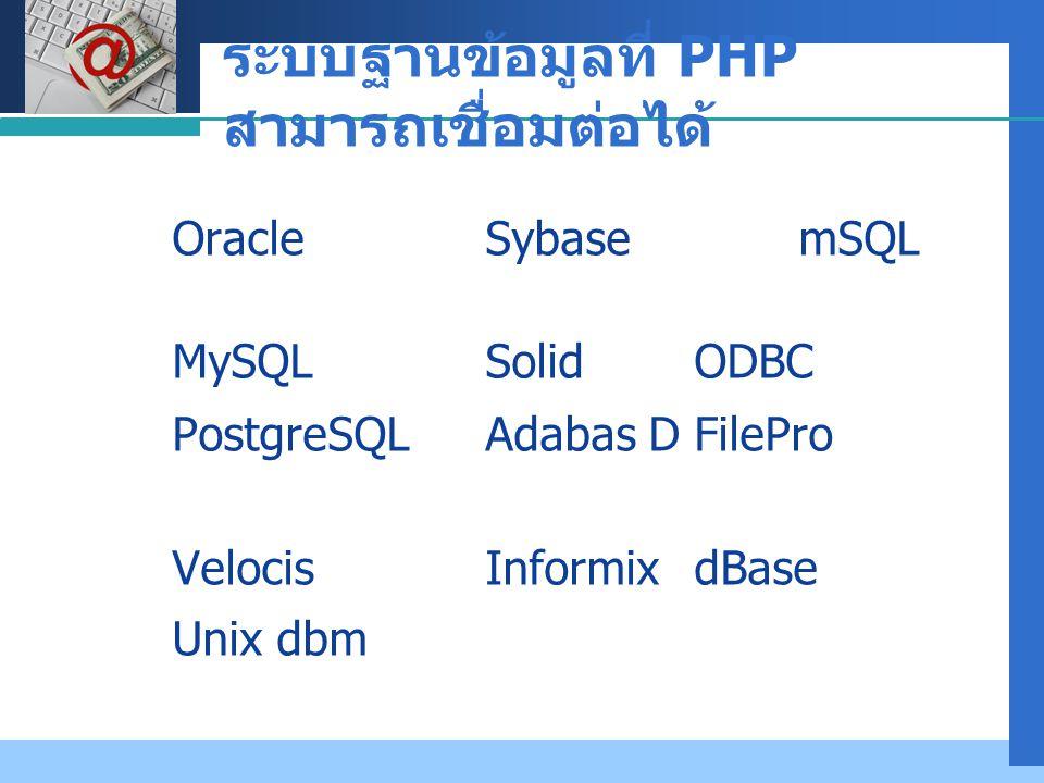 ระบบฐานข้อมูลที่ PHP สามารถเชื่อมต่อได้