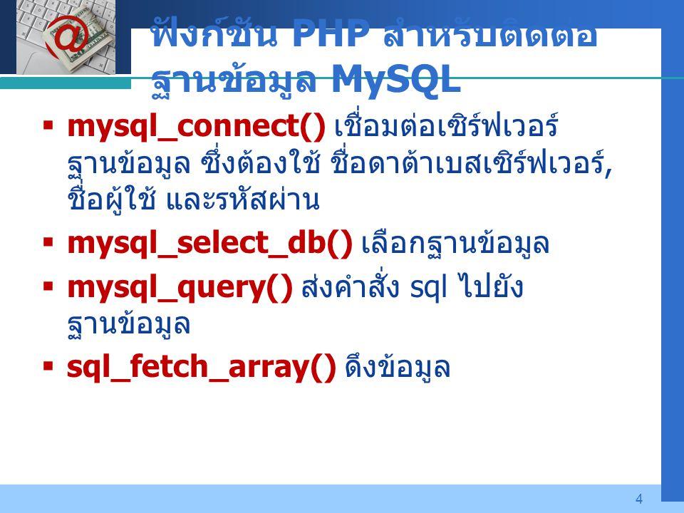 ฟังก์ชัน PHP สำหรับติดต่อฐานข้อมูล MySQL