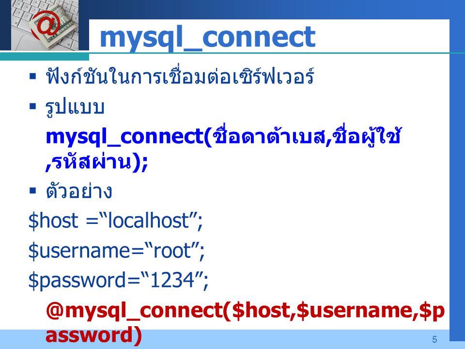 mysql_connect ฟังก์ชันในการเชื่อมต่อเซิร์ฟเวอร์ รูปแบบ