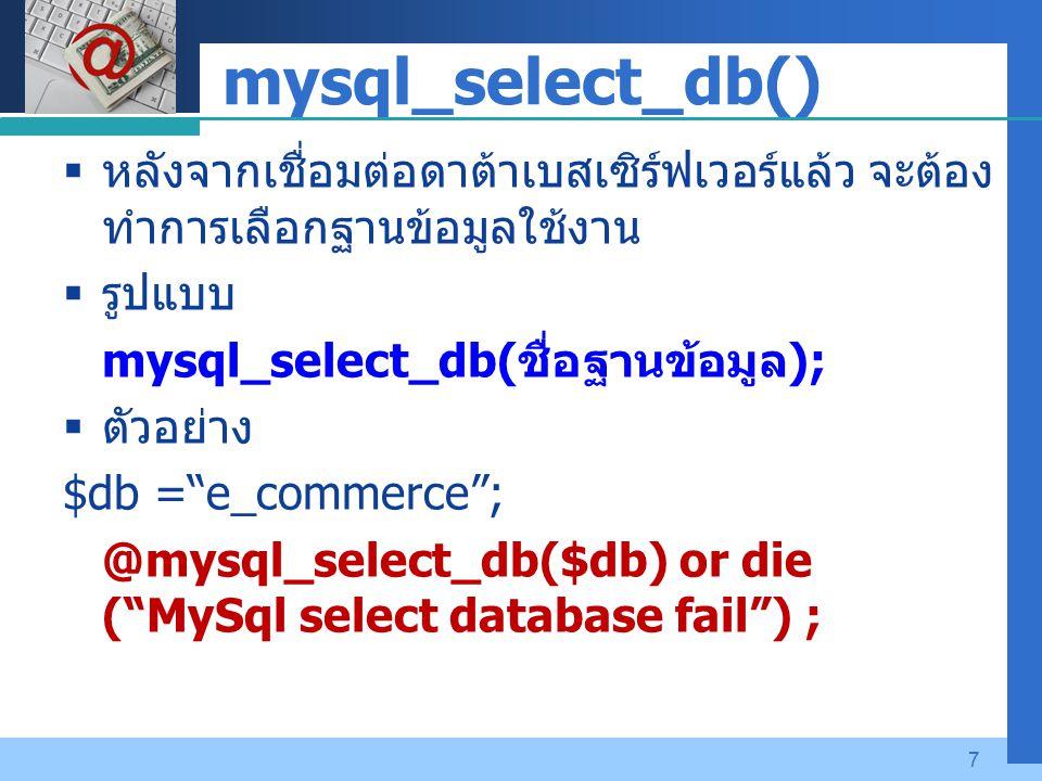 mysql_select_db() หลังจากเชื่อมต่อดาต้าเบสเซิร์ฟเวอร์แล้ว จะต้องทำการเลือกฐานข้อมูลใช้งาน. รูปแบบ.
