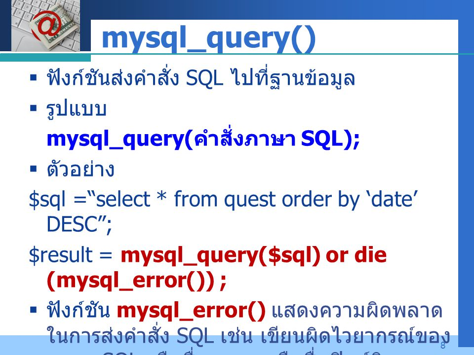 mysql_query() ฟังก์ชันส่งคำสั่ง SQL ไปที่ฐานข้อมูล รูปแบบ