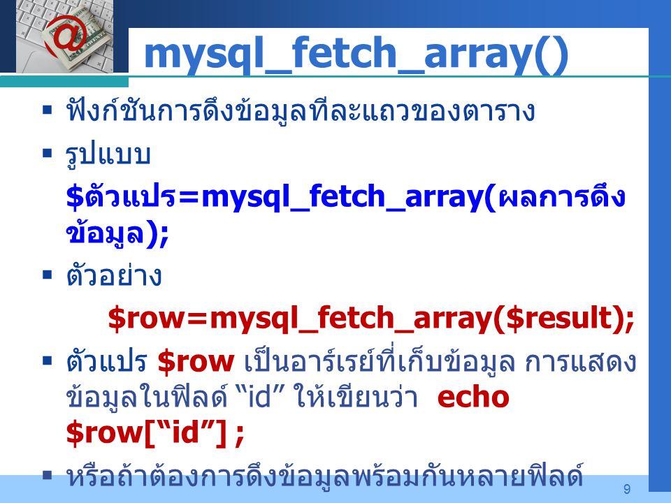 mysql_fetch_array() ฟังก์ชันการดึงข้อมูลทีละแถวของตาราง รูปแบบ