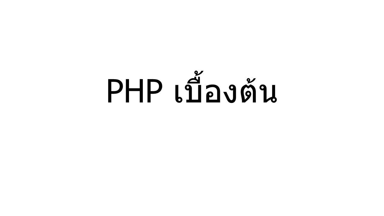 PHP เบื้องต้น