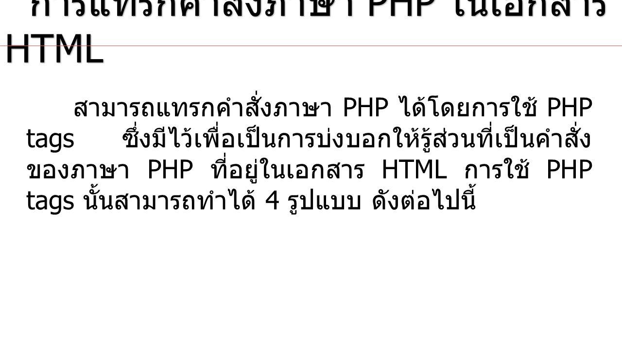 การแทรกคาสั่งภาษา PHP ในเอกสาร HTML
