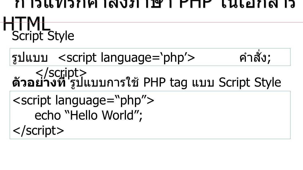 การแทรกคำสั่งภาษา PHP ในเอกสาร HTML