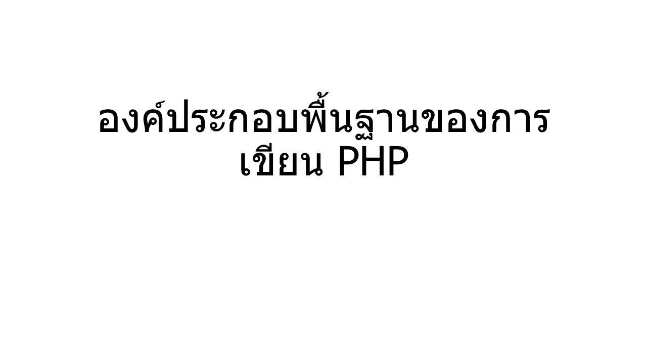 องค์ประกอบพื้นฐานของการเขียน PHP