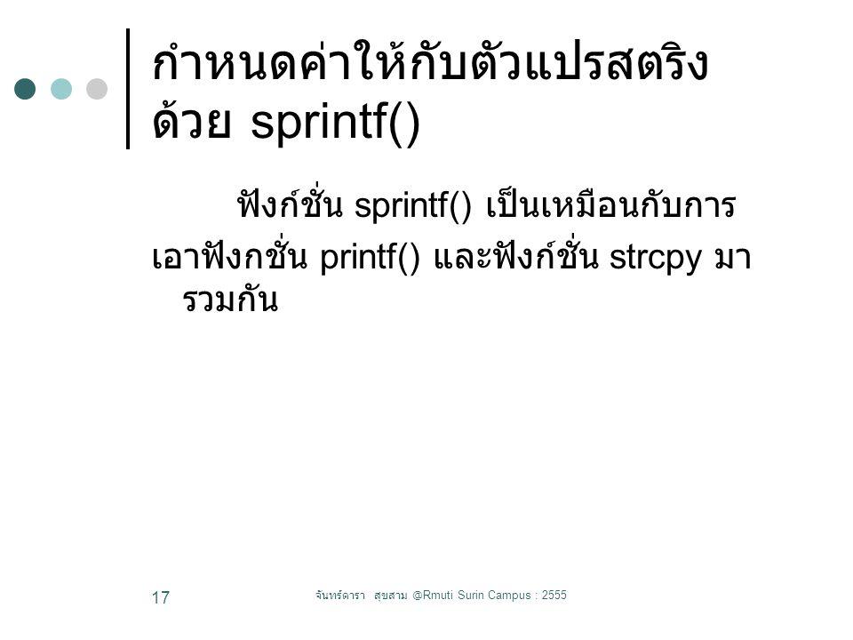 กำหนดค่าให้กับตัวแปรสตริงด้วย sprintf()
