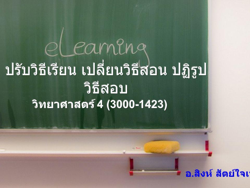 ปรับวิธีเรียน เปลี่ยนวิธีสอน ปฏิรูปวิธีสอบ
