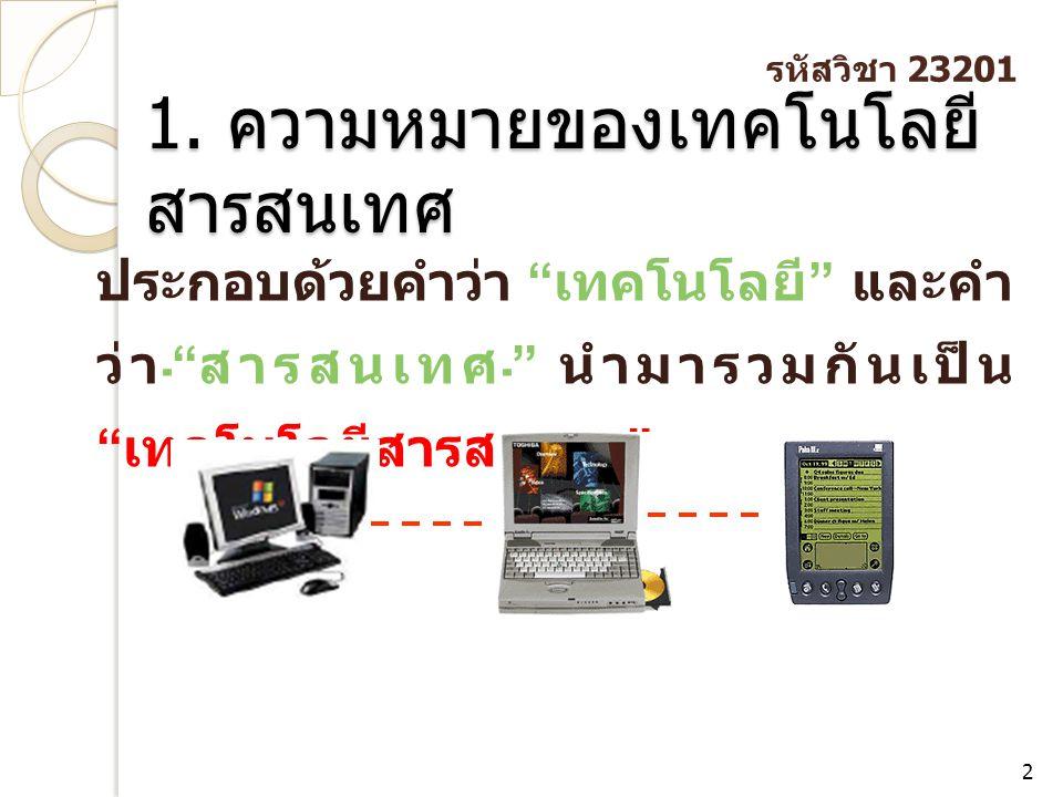 1. ความหมายของเทคโนโลยีสารสนเทศ