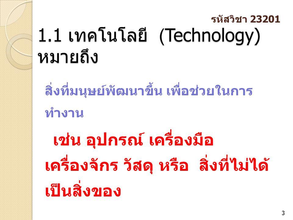 1.1 เทคโนโลยี (Technology) หมายถึง