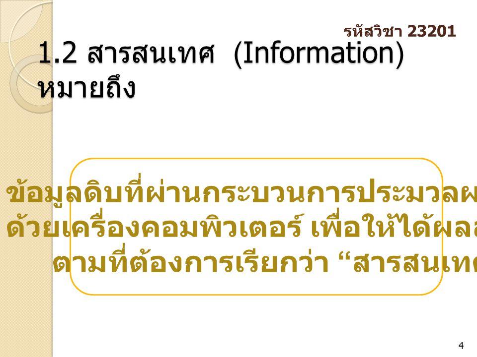 1.2 สารสนเทศ (Information) หมายถึง