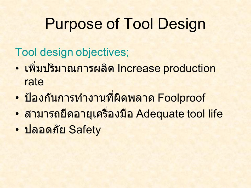 Purpose of Tool Design Tool design objectives;