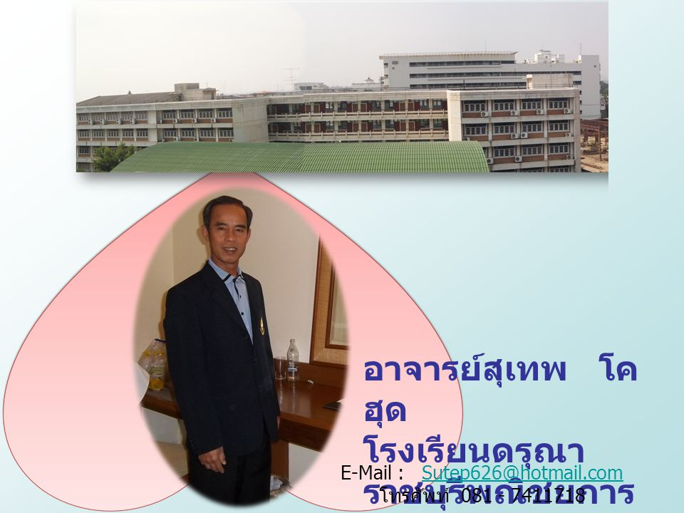 E-Mail : Sutep626@hotmail.com โทรศัพท์ 081 - 7411718