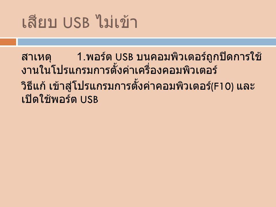 เสียบ USB ไม่เข้า