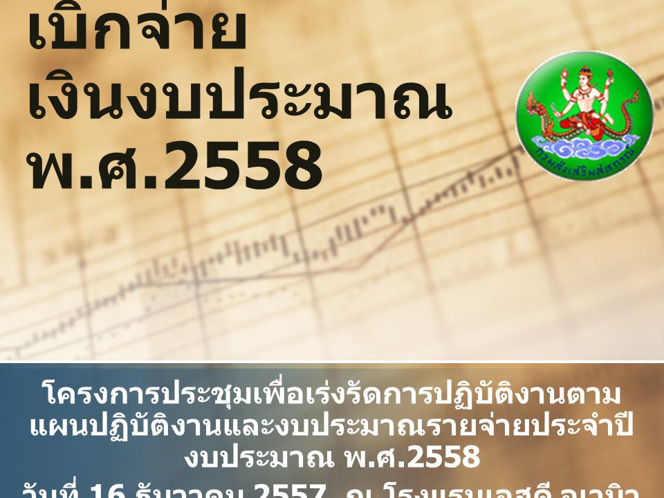 ติดตามผลการเบิกจ่าย เงินงบประมาณ พ.ศ.2558