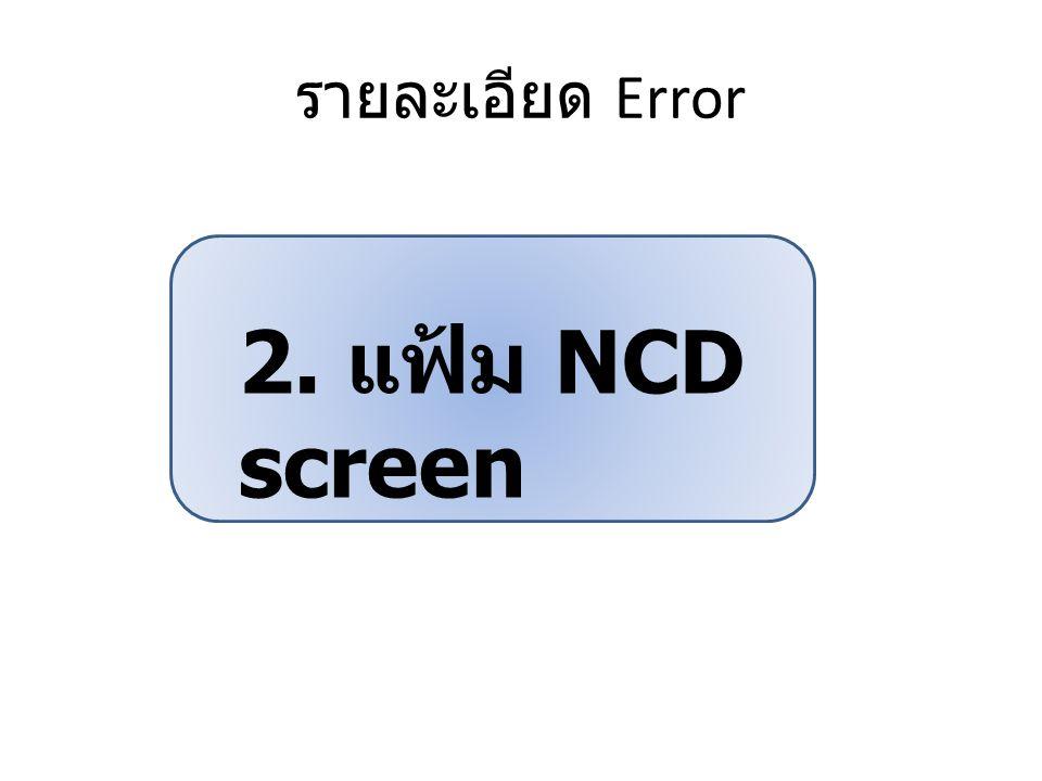 รายละเอียด Error 2. แฟ้ม NCD screen