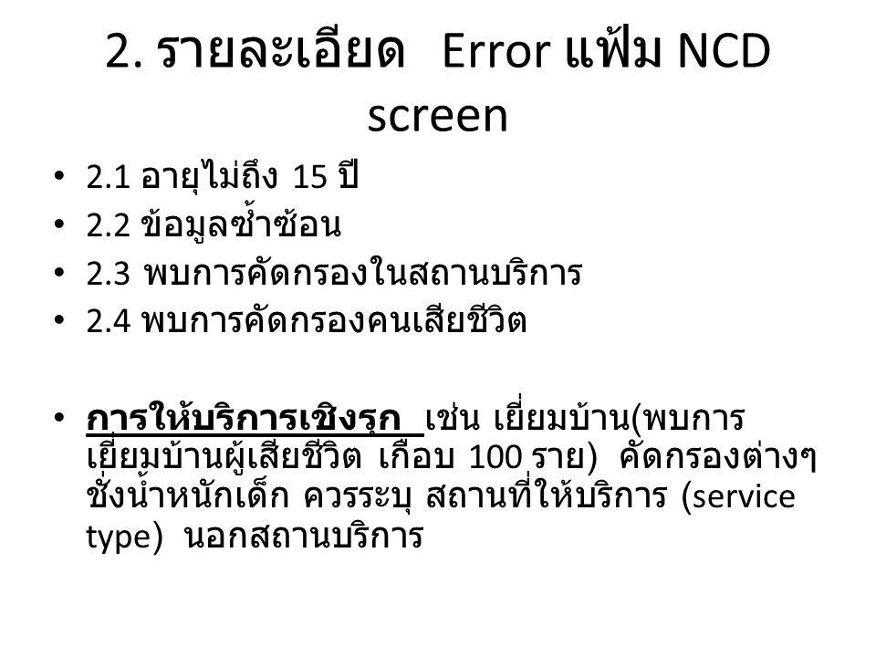 2. รายละเอียด Error แฟ้ม NCD screen
