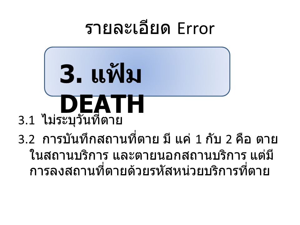 3. แฟ้ม DEATH รายละเอียด Error