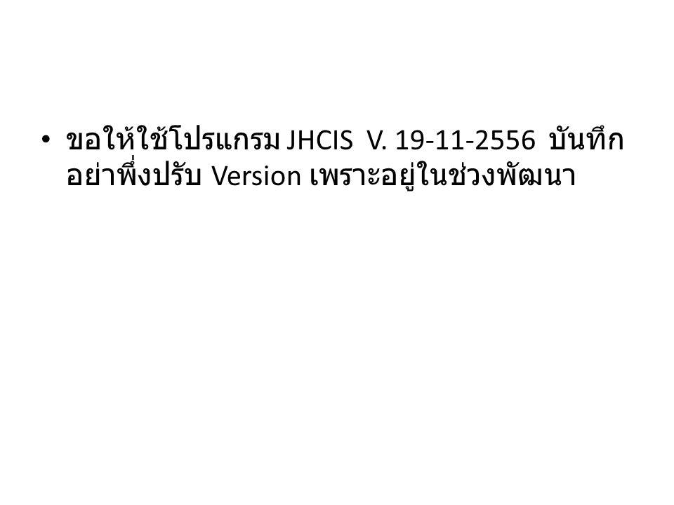 ขอให้ใช้โปรแกรม JHCIS V
