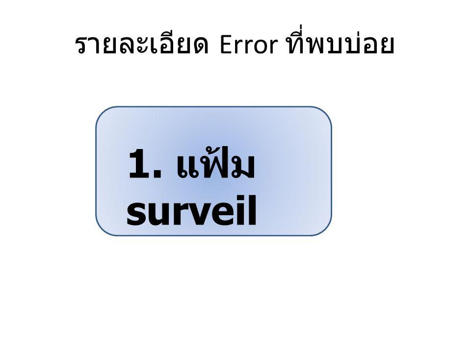 รายละเอียด Error ที่พบบ่อย
