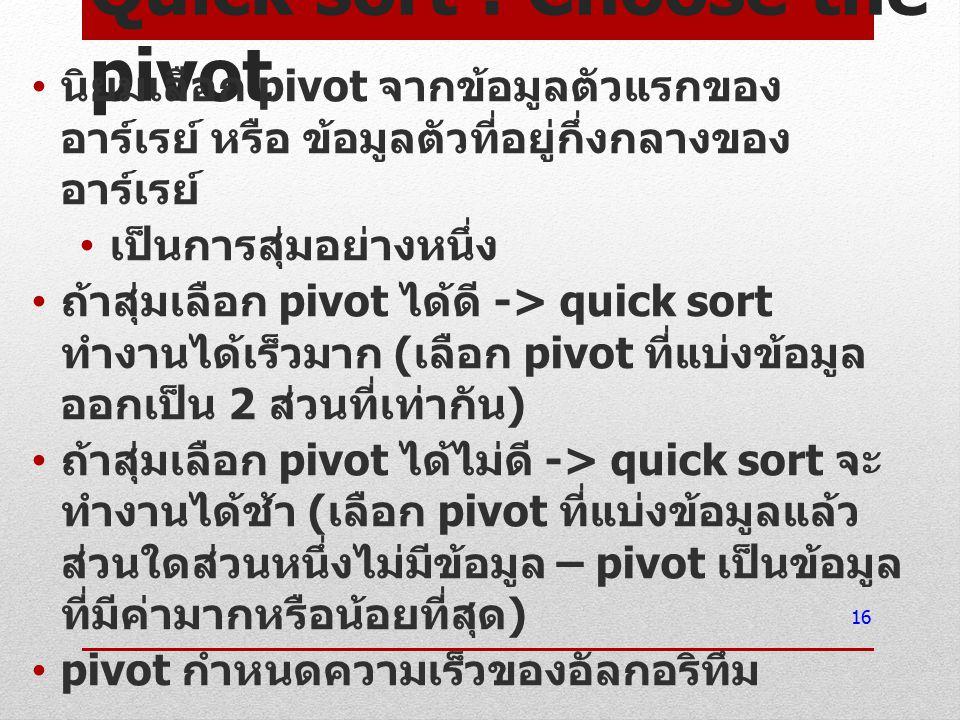 Quick sort : Choose the pivot