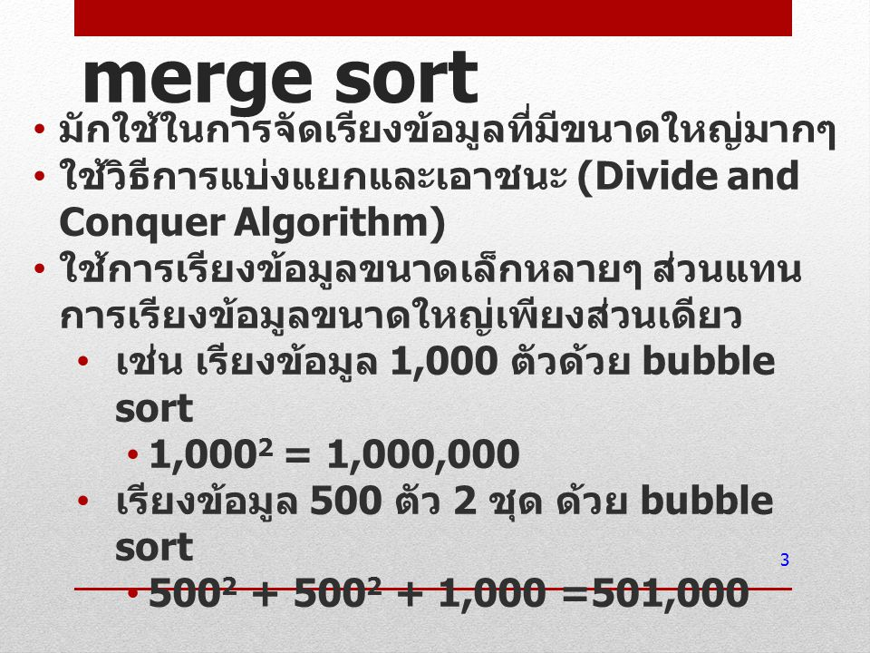 merge sort มักใช้ในการจัดเรียงข้อมูลที่มีขนาดใหญ่มากๆ