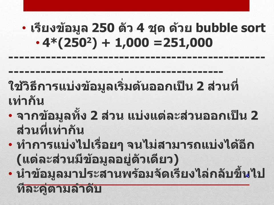 เรียงข้อมูล 250 ตัว 4 ชุด ด้วย bubble sort