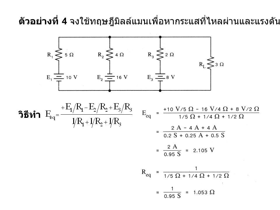ตัวอย่างที่ 4 จงใช้ทฤษฎีมิลล์แมนเพื่อหากระแสที่ไหลผ่านและแรงดันตกคร่อมตัวต้านทาน RL