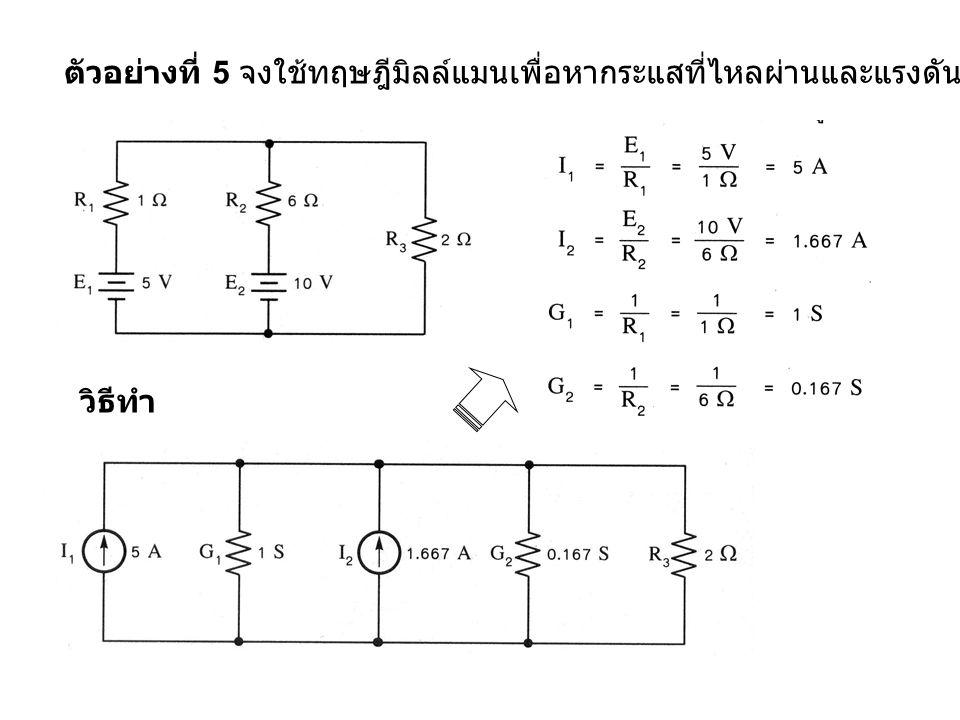 ตัวอย่างที่ 5 จงใช้ทฤษฎีมิลล์แมนเพื่อหากระแสที่ไหลผ่านและแรงดันตกคร่อมตัวต้านทาน R3