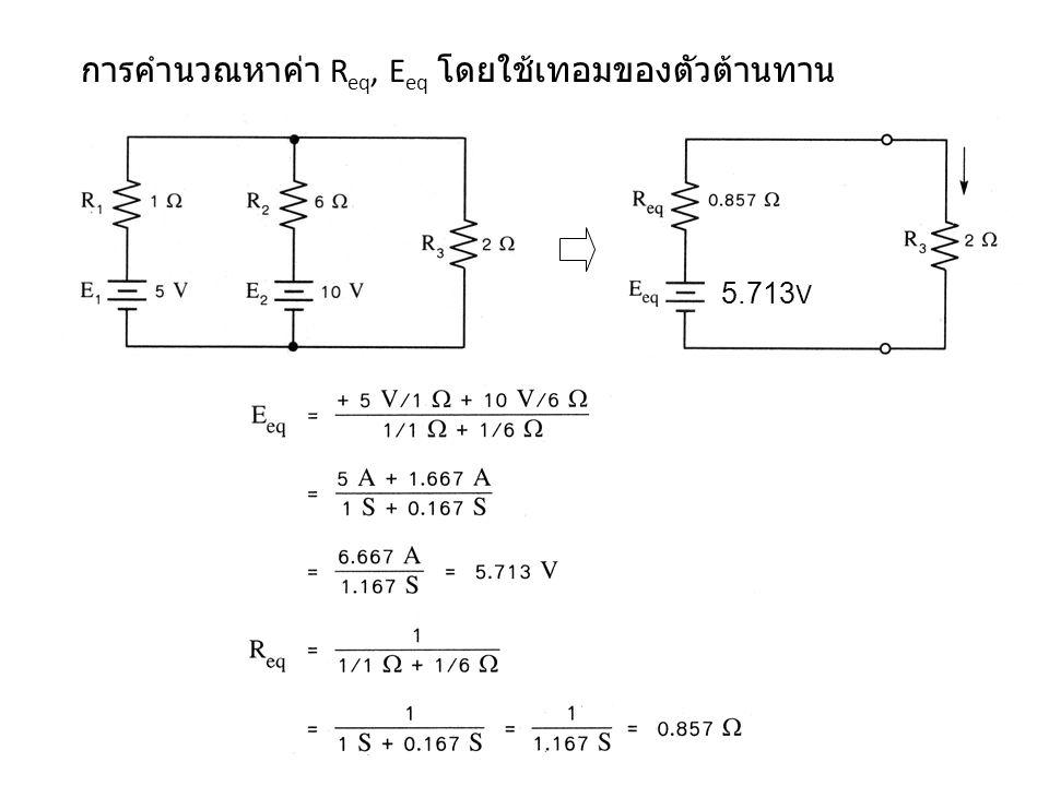 การคำนวณหาค่า Req, Eeq โดยใช้เทอมของตัวต้านทาน