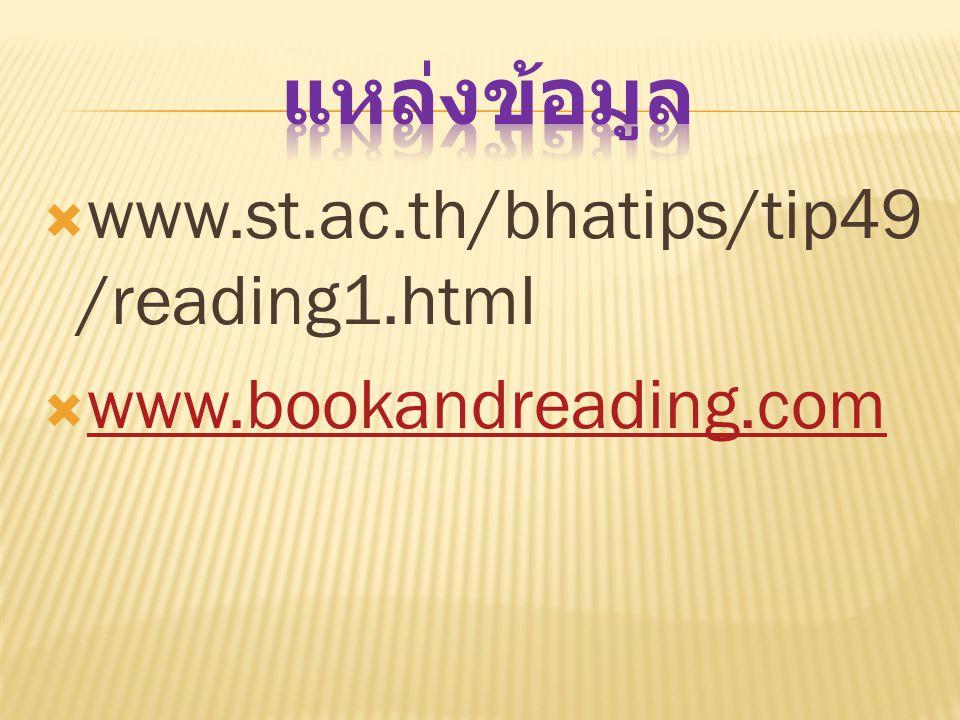 แหล่งข้อมูล www.st.ac.th/bhatips/tip49/reading1.html
