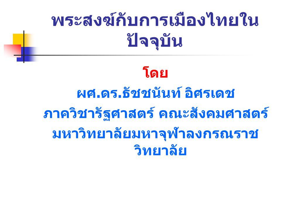 พระสงฆ์กับการเมืองไทยในปัจจุบัน