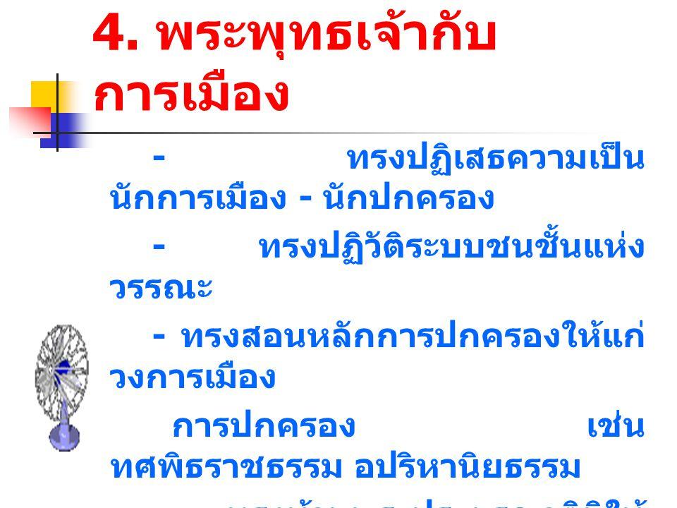 4. พระพุทธเจ้ากับการเมือง