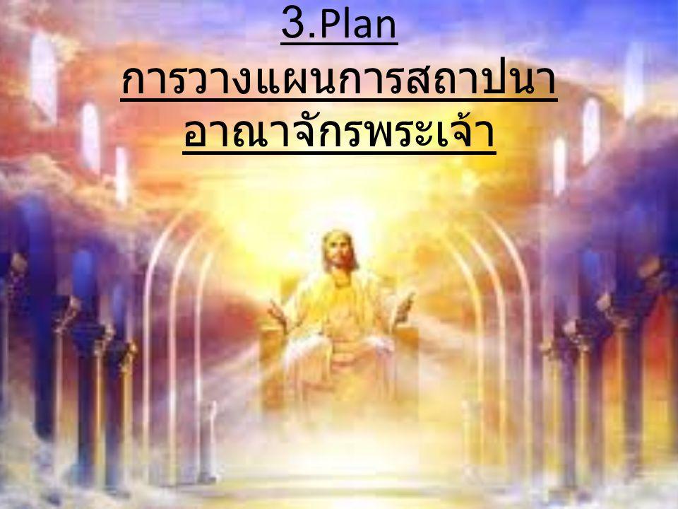 3.Plan การวางแผนการสถาปนาอาณาจักรพระเจ้า