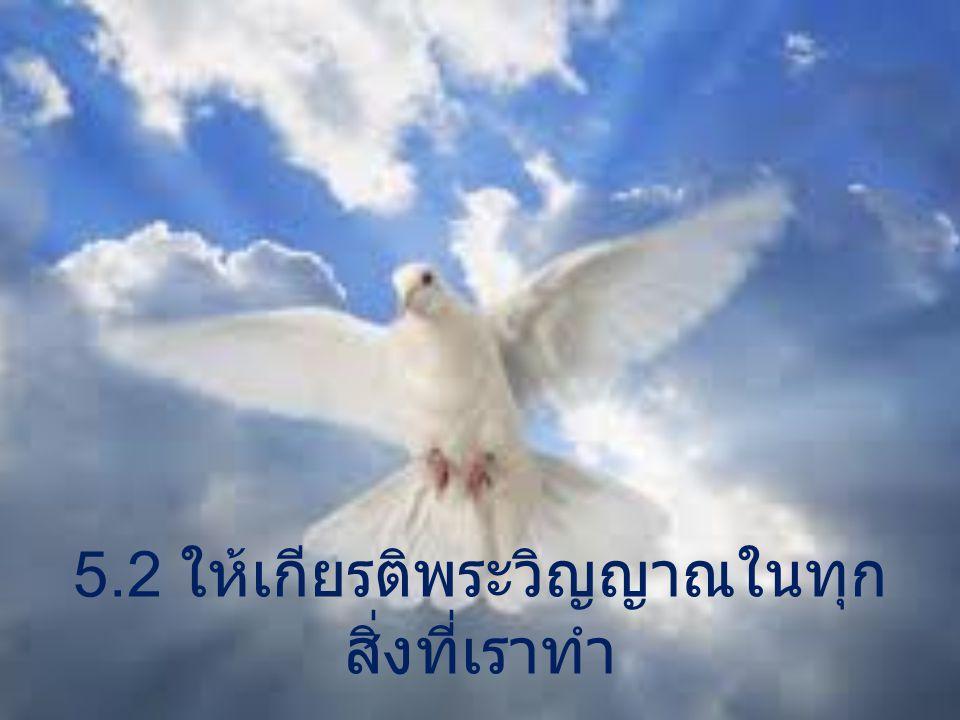 5.2 ให้เกียรติพระวิญญาณในทุกสิ่งที่เราทำ