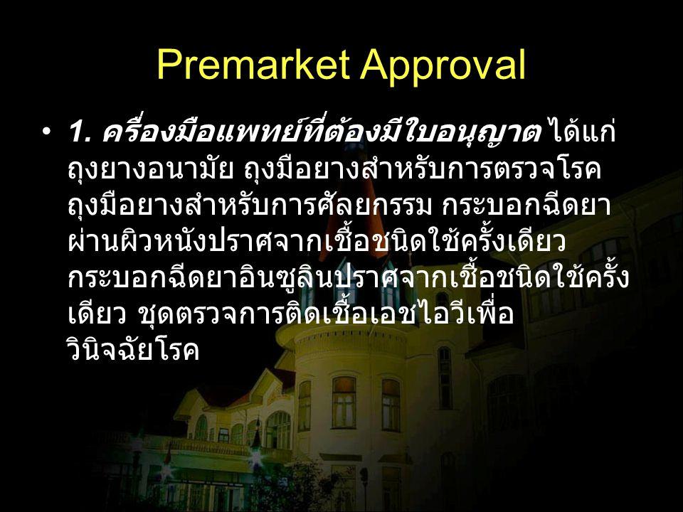 Premarket Approval