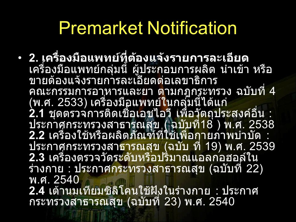 Premarket Notification
